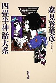 四畳半神話大系 (角川文庫) (文庫)