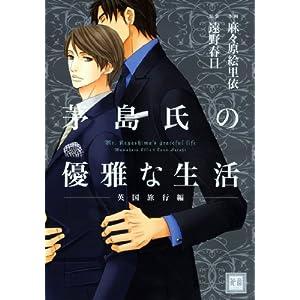 茅島氏の優雅な生活 英国旅行編(花音コミックス)