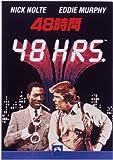 48時間 DVD 1982年