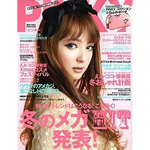 【クリックで詳細表示】PINKY (ピンキー) 2009年 12月号 [雑誌] [雑誌]