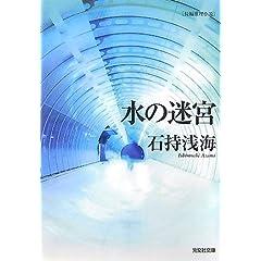 水の迷宮 (光文社文庫)
