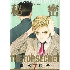 秘密(トップ・シークレット) 7 (ジェッツコミックス)