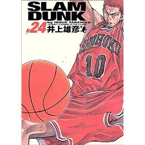 SLAM DUNK 完全版(井上雄彦)