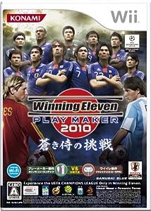 Winning Eleven PLAY MAKER 2010 蒼き侍の挑戦