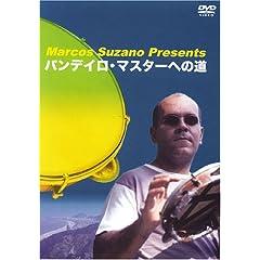 Marcos Suzano Presents パンデイロ・マスターへの道