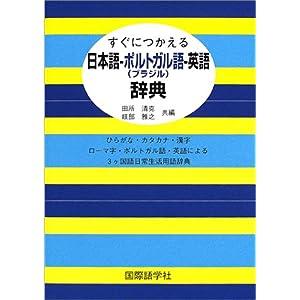 【クリックでお店のこの商品のページへ】すぐにつかえる日本語‐ポルトガル(ブラジル)語‐英語辞典: 田所 清克, 岐部 雅之: 本