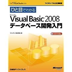 ひと目でわかるMicrosoft Visual Basic 2008 データベース開発入門 (マイクロソフト公式解説書) (単行本)