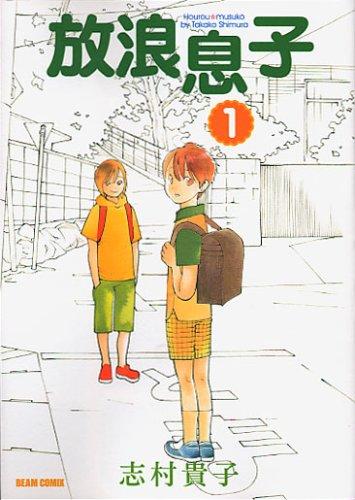 コミック 放浪息子 1巻