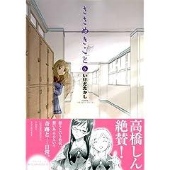 ささめきこと 6 (MFコミックス) (コミック)