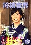 将棋世界 2007年 10月号(里見香奈表紙)