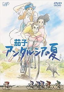 茄子 アンダルシアの夏 [DVD