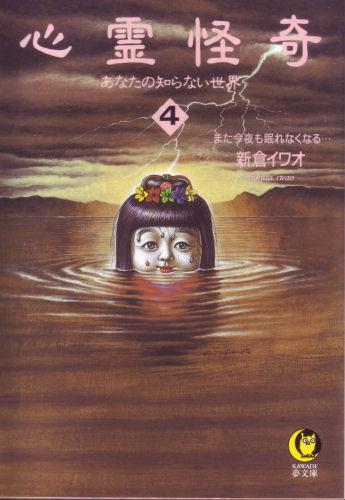心霊怪奇―あなたの知らない世界〈4〉 (KAWADE夢文庫)