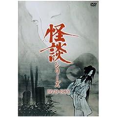 怪談シリーズ DVD-BOX