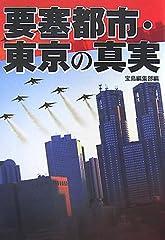 要塞都市東京の真実