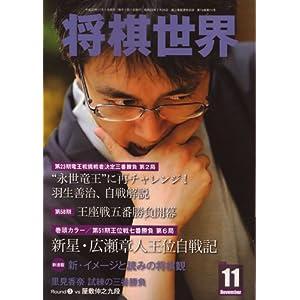 将棋世界 2010年 11月号 [雑誌]
