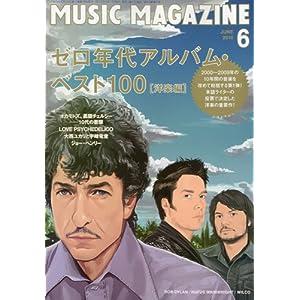 MUSIC MAGAZINE ( ミュージックマガジン ) 2010年 06月号 [雑誌]