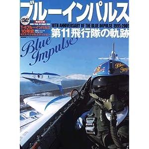【クリックで詳細表示】ブルーインパルス第11飛行隊の軌跡―10TH ANNIVERSARY OF THE BLUE IMPULSE 1995-2005 (世界の傑作機別冊) | | 本 | Amazon.co.jp