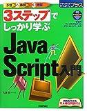 3ステップでしっかり学ぶ JavaScript入門