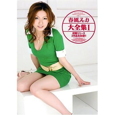 春風えみ - Wikipedia今日主打女優春風えみ大全集I