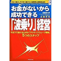 【クリックでお店のこの商品のページへ】お金がないから成功できる「波乗り」経営~不況下で儲けるための「アクティブウェーブ戦略」5つのステップ~   主藤 孝司   本   Amazon.co.jp
