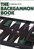 Mochy's Backgammon Today プロプレイヤー望月の日々バックギャモン