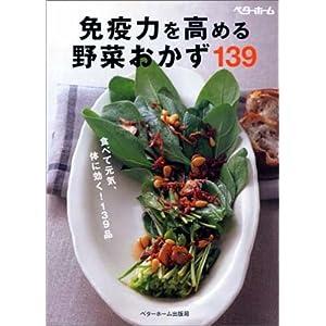 免疫力を高める野菜おかず139―食べて元気、体に効く!139品 [単行本]