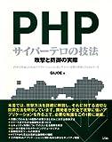 PHPサイバーテロの技法―攻撃と防御の実際 [単行本]