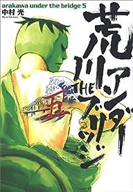 荒川アンダーザブリッジ 5 (ヤングガンガンコミックス) (コミック)