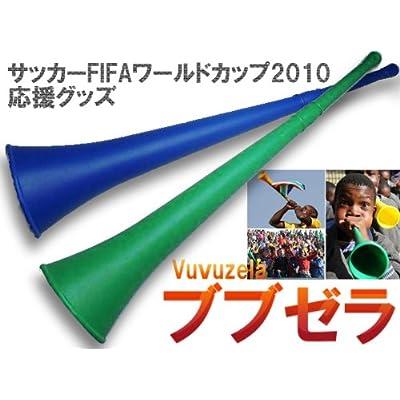 ブブゼラ サッカー日本代表応援 大きい60cm  VUVUZELA 南アフリカ民族楽器 大音量なので飾るだけでも日本代表チームを応援 ブブセラ