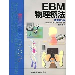 EBM物理療法
