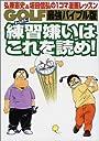 GOLF練習嫌いはこれを読め!最強バイブル版—弘兼憲史&坂田信弘の1コマ漫画レッスン