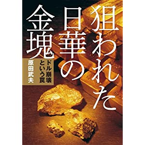 狙われた日華の金塊~ドル崩壊という罠
