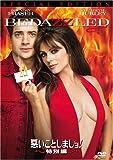 悪いことしましょ DVD 2000年