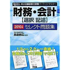 中小企業診断士試験パーフェクトマスター 財務・会計(選択/記述)セレクト問題集〈2010年版〉