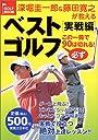 深堀圭一郎&藤田寛之が教えるベストゴルフ 実戦編 この一冊で必ず90は切れる!