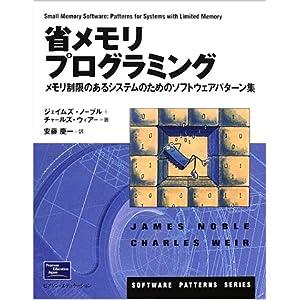 省メモリプログラミング―メモリ制限のあるシステムのためのソフトウェアパターン集