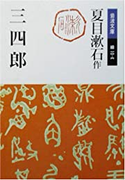 三四郎 (岩波文庫) (文庫)