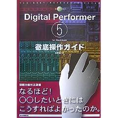 【クリックで詳細表示】Digital Performer5 for Macintosh徹底操作ガイド (THE BEST REFERENCE BOOKS EXTREME): 高橋 信之: 本