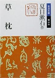 草枕 (岩波文庫) (文庫)