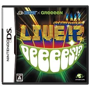 HUDSON X GReeeeN ライブ!? DeeeeS!?