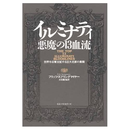 イルミナティ 悪魔の13血流―世界を収奪支配する巨大名家の素顔(単行本)