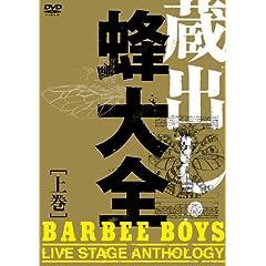 バービーボーイズ『蔵出し・蜂大全 - BARBEE BOYS LIVE STAGE ANTHOLOGY - 上巻』