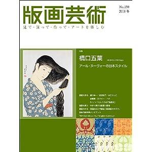 版画芸術150号