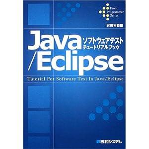 Java/Eclipseソフトウェアテスト・チュートリアルブック