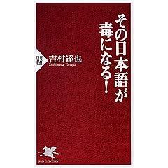 吉村達也(2008)、その日本語が毒になる!、PHP研究所