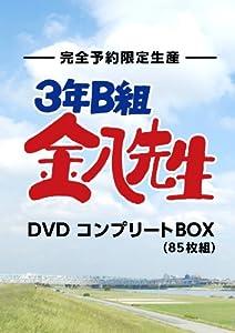 3年B組金八先生 DVDコンプリートBOX