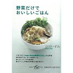 野菜だけでおいしいごはん (集英社be文庫)