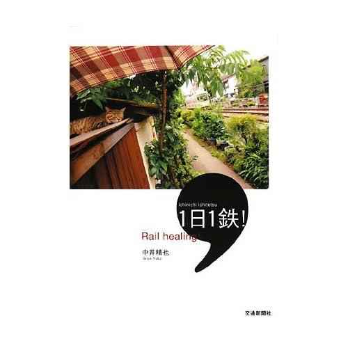 Rail healing1日1鉄! (単行本)