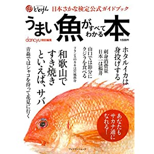 日本さかな検定の公式参考書