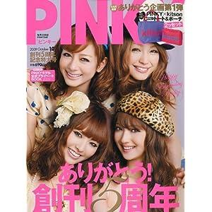 【クリックで詳細表示】PINKY (ピンキー) 2009年 10月号 [雑誌] [雑誌]